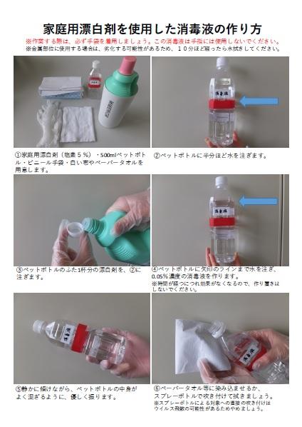 手指 消毒 アルコール 作り方 手指を消毒できる消毒液の作り方【誰でもできる】